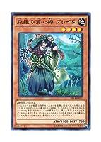遊戯王 日本語版 EP14-JP021 Sylvan Bladefender 森羅の葉心棒 ブレイド (ノーマル)