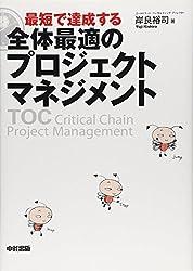最短で達成する 全体最適のプロジェクトマネジメント