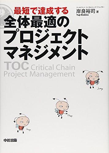 最短で達成する 全体最適のプロジェクトマネジメントの詳細を見る