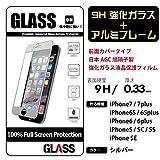 3Dアルミフレームハイブリッド 強化ガラス 0.26mm / 硬度9H 液晶保護強化ガラスフィルム (シルバー, iPhone6S / 6)