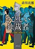 第九号棟の仲間たち3 さびしい独裁者 〈新装版〉 (徳間文庫)