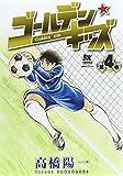 ゴールデン・キッズ 4 (愛蔵版コミックス)