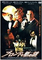 ブロンドと柩の謎 (レンタル専用版) [DVD]