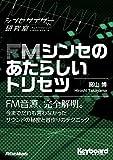 FMシンセのあたらしいトリセツ (キーボード・マガジン シンセサイザー研究室)