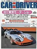 CAR and DRIVER(カー・アンド・ドライバー) 2017年 12 月号 [雑誌]