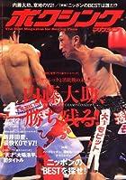 ボクシングマガジン 2008年 04月号 [雑誌]