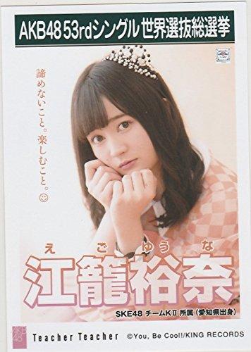 AKB48 52rdシングル「Teacher Teacher 」劇場盤 生写真 53rdシングル世界選抜総選挙 SKE48 江籠裕奈