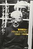 なぜ日本はフジタを捨てたのか?―藤田嗣治とフランク・シャーマン1945~1949