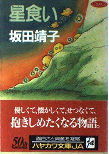 星食い (ハヤカワ文庫 JA (523))の詳細を見る