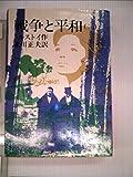 戦争と平和〈2〉 (1984年) (岩波文庫)