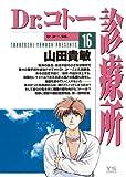 Dr.コトー診療所(16) (ヤングサンデーコミックス)