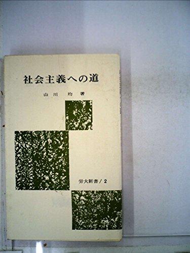 社会主義への道―社会主義政党論 (1961年) (労大新書〈第2〉)の詳細を見る