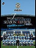 ジュビロ磐田 シーズンレビュー2012 〜勇敢に。