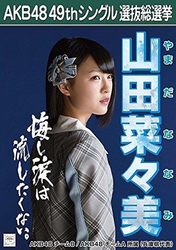【山田菜々美 AKB48 チーム8】 AKB48 願いごとの持ち腐れ 劇場盤 特典 49thシングル...