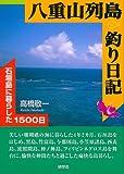 八重山列島釣り日記―石垣島に暮らした1500日