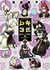 レキヨミ 1巻 (柴田康平)