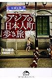 アジアの日本人町歩き旅 (新人物文庫)