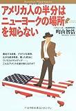 アメリカ人の半分はニューヨークの場所を知らない (Bunshun Paperbacks)