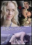 シャーロット・ケイト・フォックス 誘惑のジェラシー [DVD]