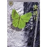 虫送り (角川ホラー文庫)