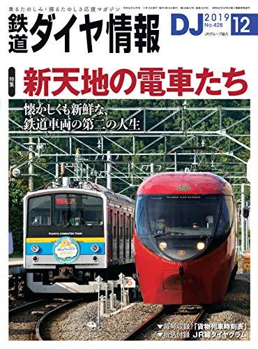 鉄道ダイヤ情報 2019年12月号 [雑誌]