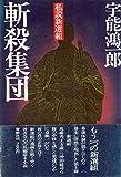 斬殺集団―私説新選組 (1979年)