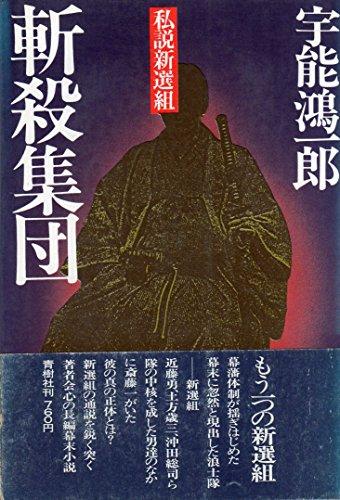 斬殺集団―私説新選組 (1979年)の詳細を見る