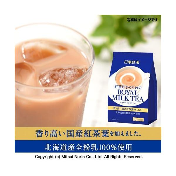 日東紅茶 ロイヤルミルクティーの紹介画像3