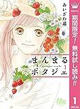 まんまるポタジェ【期間限定無料】 1 (マーガレットコミックスDIGITAL)