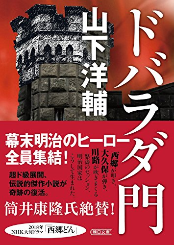 ドバラダ門 (朝日文庫) / 山下洋輔