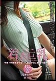 着衣巨乳 [DVD]