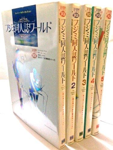 フジミ同人誌ワールド 富士見二丁目交響楽団シリーズ  【コミックセット】