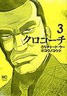 クロコーチ 第3巻