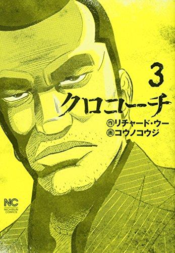 クロコーチ(3) (ニチブンコミックス)の詳細を見る