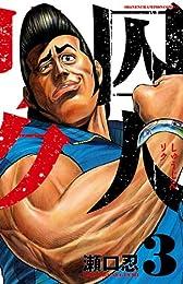 囚人リク(3) (少年チャンピオン・コミックス)