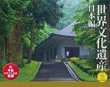 カレンダー2012 世界文化遺産 日本編 (Yama-Kei Calendar2012)