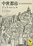 中世都市 社会経済史的試論 (講談社学術文庫)
