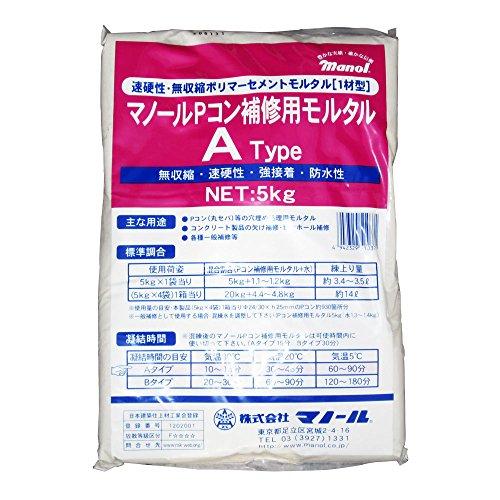 マノール Pコン補修用モルタル 5kg