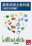 農業経理士教科書 経営管理編 画像
