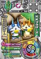 妖怪ウォッチバスターズ鉄鬼軍/YB7-012 KKブラザーズ シルバー