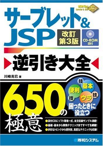 サーブレット&JSP逆引き大全650の極意改訂第3版の詳細を見る