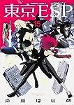 東京ESP (15) (カドカワコミックス・エース)