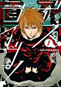 デスライブ! 1 (ジーンLINEコミックス)