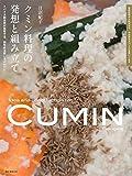 クミン料理の発想と組み立て: スパイス調合家が提案する、個性ある使い方とレシピ