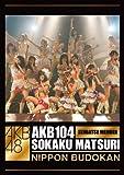 AKB104選抜メンバー組閣祭り [DVD] 画像