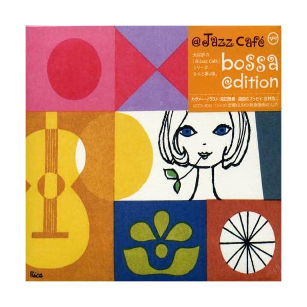 アット・ジャズ・カフェ・ボサ・エディションの商品画像