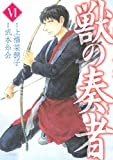 獣の奏者(6) (シリウスコミックス)