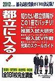 2012年入試用都立に入る!