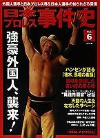 日本プロレス事件史 vol.6 強豪外国人、襲来! (B・B MOOK 1161 週刊プロレススペシャル)
