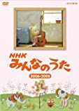 NHK みんなのうた 2006〜2008 [DVD]